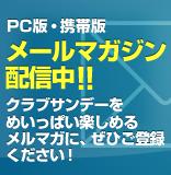 クラブサンデーメールマガジン配信中!!