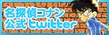 名探偵コナン公式twitter