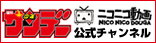 サンデーニコニコ動画公式チャンネル