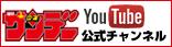 サンデーYouTube公式チャンネル